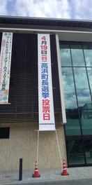 高浜町長選挙告示、現職と新人立候補