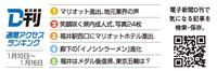 D刊週間ランキング【1月10日~1月16日】