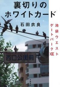 『裏切りのホワイトカード 池袋ウエストゲートパーク XIII』石田衣良著 20年経っても、正義は勝つ