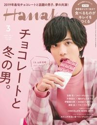 """""""甘い物好き""""志尊淳、『Hanako』カバーで話題の「ルビーチョコ」を甘噛み"""