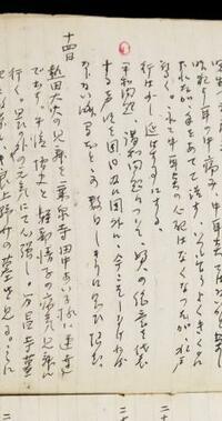 平塚らいてうの未公開日記発見