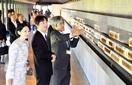 秋篠宮ご夫妻、年縞博物館で感嘆