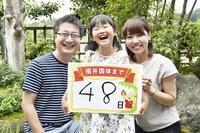 福井国体まであと48日