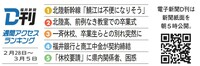 D刊週間ランキング【2月28日~3月5日】