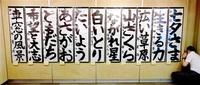 筆致伸びやか 力作一堂 県小中書道展 小浜支社で59点 福井新聞コミュニティーホール