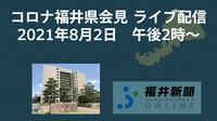 コロナ34人感染、福井県の会見中継 8月2日14時からYouTubeチャンネル