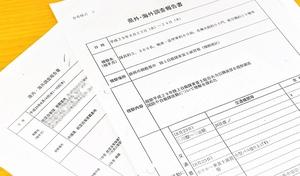 福井県議会防衛議連の議員が作成した報告書の写し。視察内容の記載は数行にとどまっていた