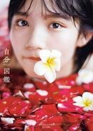 AKB48矢作萌夏、期待のセンター1st写真集が…