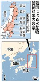 韓国禁輸撤廃 再要請へ 水産物巡り月内に政府 …