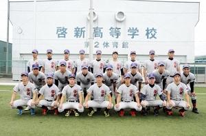 第100回全国高校野球選手権記念福井大会に出場する啓新