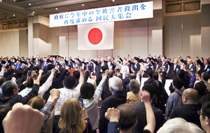 拉致被害者全員の救出を求める国民大集会で、気勢を上げる参加者=4月22日、東京都千代田区
