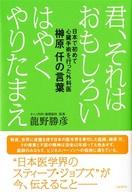 日本の心臓外科の父 榊原さん(福井出身)の言行録…