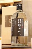 「ほやって」が商品名になっている焼酎=福井市のハピリン