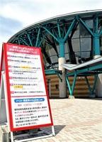 感染予防対策の実施やイベントの中止を伝える看板=4月27日、福井県坂井市の福井県児童科学館