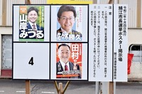 鯖江市長選3氏の第一声と公約