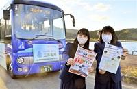 三方五湖観光 便利なバス 「ゴコイチ」来月から試験運行 駅発着 2次交通解決へ