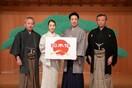 特別展「日本の伝統芸能」の記者発表及び 日本博オ…