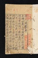 宋時代の木版印刷本など出品