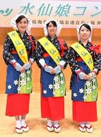 水仙娘に選ばれた(右から)西穂乃果さん、中野沙耶さん、浜下恵理子さん
