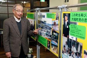 「ふたば学舎」で岩手県大槌町の写真パネルを説明する杉本和夫さん=10日午後、神戸市長田区