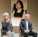 横田めぐみさんの父、滋さんが死去