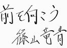 バスケ篠山竜青選手からエール