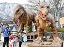 「恐竜親子」冬ごもりから目覚め