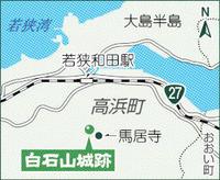 白石山城跡(高浜町) 逸見氏の反乱を牽制 ふくいの山城へいざ(62)