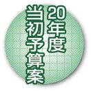 20年度当初予算案 敦賀市 一般会計358億円 …