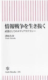 『情報戦争を生き抜く』津田大介著 ソーシャルメディアの最前線