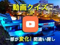 【動画クイズ】どこが変わった? 青色にライトアップをした福井城趾(福井市)