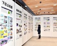 大野の9公民館がパネルで活動紹介 市役所で展示