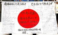 夢のバトン、次世代に TOKYO余話