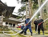 文化財 火災から守る!! 大本山永平寺 雲水、消防 連携を確認