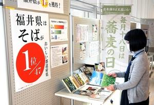 福井県のそばがインターネット調査で全国1位となったことに合わせ、そば関連の蔵書を並べた特設コーナー=3月9日、福井市の福井県立図書館