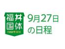福井国体9月27日の日程