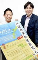 修学旅行は沖縄へ 21日、福井で初の説明会 旅…