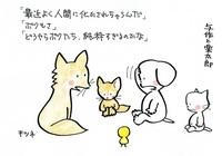 与作と楽太郎(129)