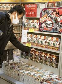 紙出版物、鬼滅効果で販売減縮小