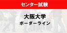 センターボーダー大阪大学2020
