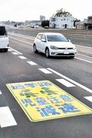 ユニーク道路標示で児童の安全確保