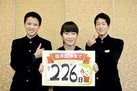 福井国体まであと226日