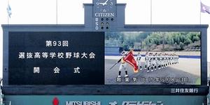 第93回選抜高校野球大会の開会式で、大型ビジョンに映し出された敦賀気比の選手=3月19日午前、甲子園球場