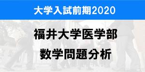 福井大学医学部数学の問題分析2020