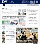 電子新聞「福井新聞D刊」が一新