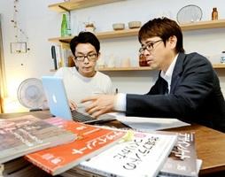 新山さん(左)から見せてもらった1本の動画。めちゃくちゃ、かっこいい=福井県鯖江市河和田町