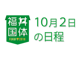 福井国体10月2日の日程