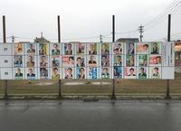 福井市議選、活性化や財政再建課題