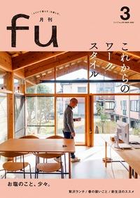 月刊fu2020年3月号