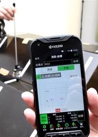 土木工事、計測1人で 福井コンピュータ(坂井) スマホアプリ開発、発売 「人手不足解消、時短に」